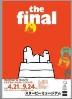 スヌーピーミュージアム閉館前最後の展覧会!「ピーナッツ」最古の原画展示、新作コラボグッズも