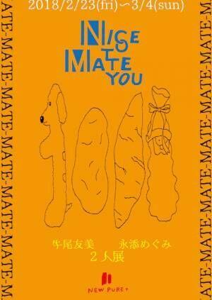 大阪・NEW PURE +で牛尾友美と永添めぐみの二人展「NICE TO MATE YOU」開催中