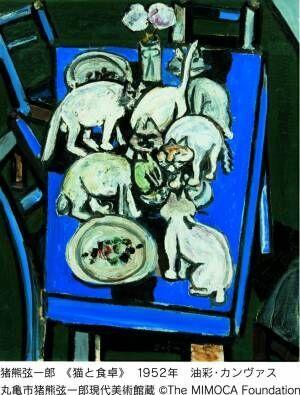 猫好き画家による猫の絵が大集合! 「猪熊弦一郎展 猫たち」が渋谷で開催