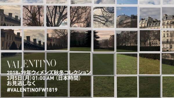 【生中継】ヴァレンティノ2018-19秋冬ウィメンズコレクション、5日1時より