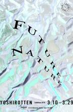 グラフィックアーティスト、ヨシロットンの4年ぶりの大型展覧会&作品集! 新作約30点発表