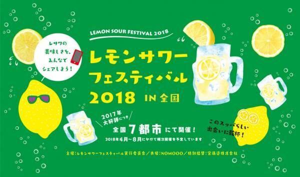 横浜赤レンガ倉庫でも! レモンサワーフェスティバル2018、全国7都市で開催