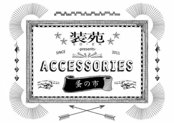 2日間限定! 「装苑 presents アクセサリー蚤の市」東京・表参道にて開催
