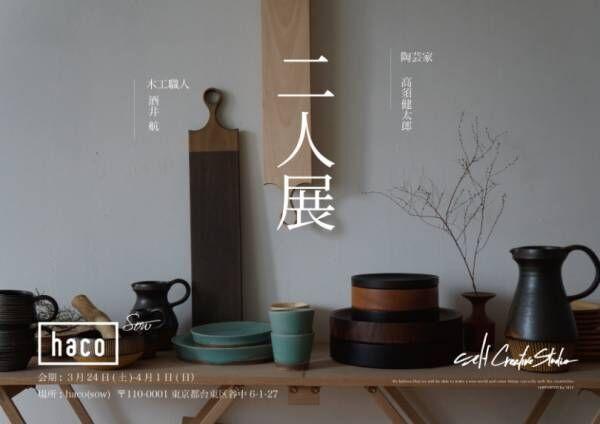 谷中に長屋を改装したギャラリー&ストアがオープン! 糸島の陶器や木工を堪能できる企画展を開催