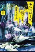 加藤シゲアキの新境地ミステリー2部作「チュベーローズで待ってる」発売中