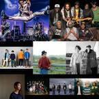 横浜赤レンガで今年も開催! 「グリーンルーム フェスティバル'18」のアーティスト日割り発表