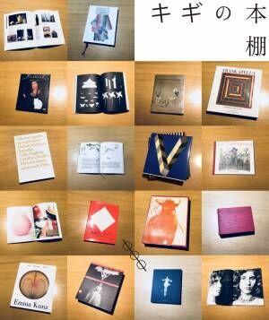 クリエイティブユニット・キギの蔵書が読める! 展示「キギの本棚」開催、特製しおりやくじ引きで蔵書プレゼントも