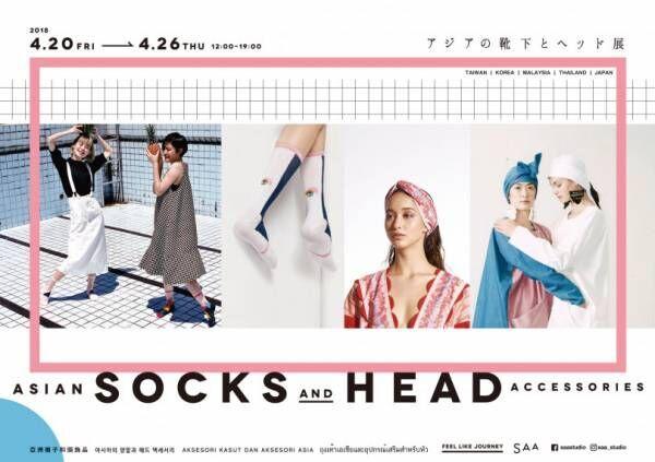 「アジアの靴下とヘッド展」開催! 台湾や韓国のデザイナーズソックスに、帽子&ターバンが大阪に集結