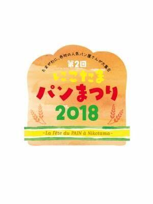 「にこたまパンまつり」開催! 世田谷エリアのベーカリー約30店が集結、イートインスペースに春の新作発表会も