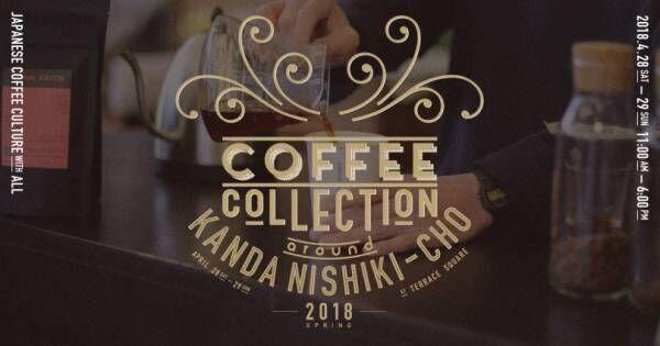 世界最高峰のコーヒーが集うイベントが神田錦町で開催! 10店のスペシャルティコーヒーが楽しめる他、多彩なトークイベントも