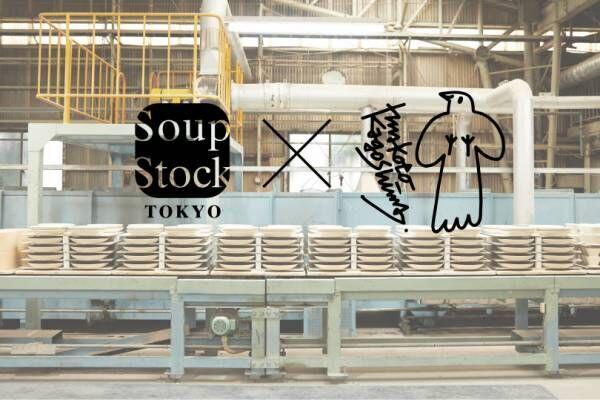 スープストックトーキョー、鹿児島睦デザインの「スープの器」を数量限定で発売