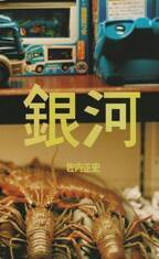 写真家・佐内正史6年振りの自費出版本『銀河』【ShelfオススメBOOK】