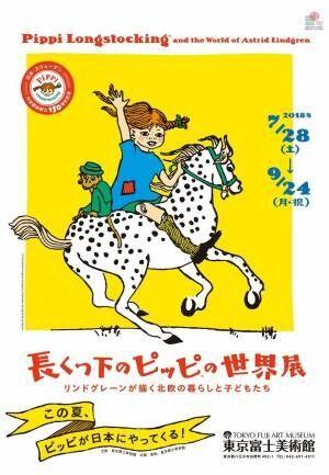 「長くつ下のピッピの世界展」、東京富士美術館で開催! 日本初公開の原画など200点を展示