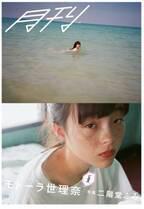 二階堂ふみ、モトーラ世理奈を撮った写真展開催! 初写真集でカメラマンデビュー