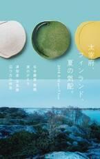 太宰府天満宮でフィンランドとつながりの深い2人の日本人アーティストが展覧会を開催!