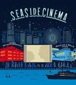 GWに夜景を見ながら海辺で映画。横浜赤レンガ倉庫とマリン&ウォーク 横浜の野外シアターイベント同時開催