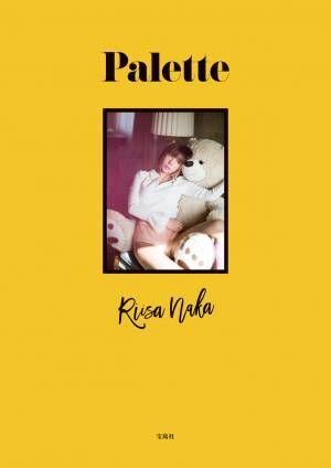 仲里依紗初のスタイルブック『Palette』発売。原宿ブックマークでの限定記念サイン会予約がスタート