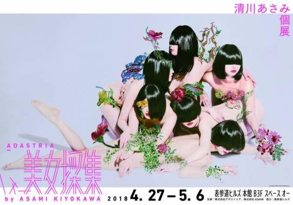 清川あさみ「美女採集」展開催。ゆりやんレトリィバァ、和田アキ子、コムアイ、菅原小春が新作に