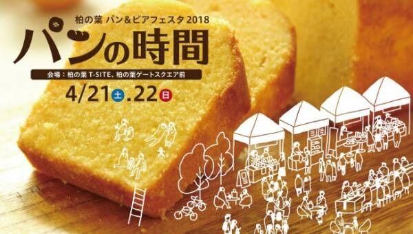 千葉県最大級のパンフェスタ開催! 総勢53店舗のパン屋が集結、富士製パン「ようかんぱん」などご当地パンも