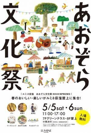 中央線沿線のパン屋が大集合! GWにルミネ荻窪の屋上で「あおぞら文化祭」開催
