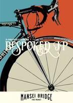 """""""スーツのように仕立てた自転車""""、GWにハンドメイドバイクのイベントが東京・万世橋で開催"""