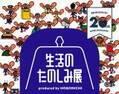 ほぼ日、創刊20周年を記念した「生活のたのしみ展」を恵比寿ガーデンプレイスにて開催! 約70店舗が集結