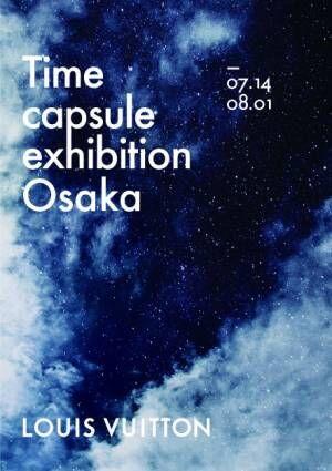 1854年の創業から現在まで、ルイ・ヴィトンの軌跡を辿る「TIME CAPSULE」展がスタート! オープニングに高畑充希も