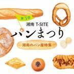 全国1位のパンなど、湘南エリアの絶品パンが大集結! 「湘南T-SITE パンまつり」開催