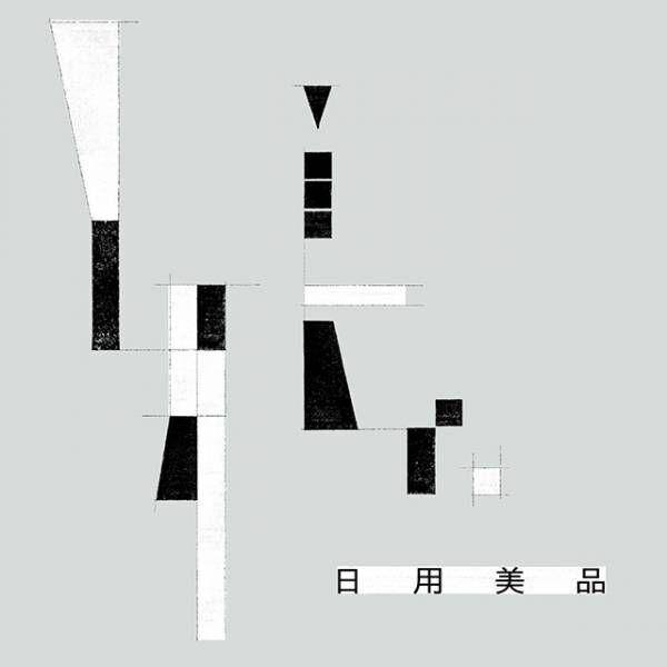 ミナ ペルホネンが「六九クラフトストリート」を松本で開催、皆川 明とトークリレーも