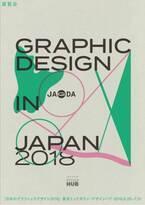 東京ミッドタウンで身近なデザインの今を知る展覧会「日本のグラフィックデザイン2018」が開催