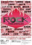 アンリアレイジ、ザ・ブルーハーツをテーマにした服の展示を京都駅で開催中のROCK展で公開