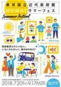 ナイトミュージアムにガーデンカフェ、ビアバーも! 東京国立近代美術館で「MOMAT サマーフェス」開催