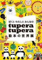 ユーモアあふれる絵本で知られる2人組ユニット・tupera tuperaによる初の大規模展覧会が浦和で開催!