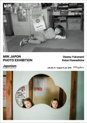 『ミルク ジャポン』が、川島小鳥と横浪修による子どもたちを写した写真展「ジャポニズム」開催!