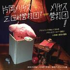 片岡メリヤスの人形劇にブラスバンドがコラボ! 神戸で「メリヤス管打団 !!」が開催