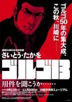 連載50周年記念『ゴルゴ13』の特別展が川崎市市民ミュージアムで開催! さいとう・たかをによるサイン会も