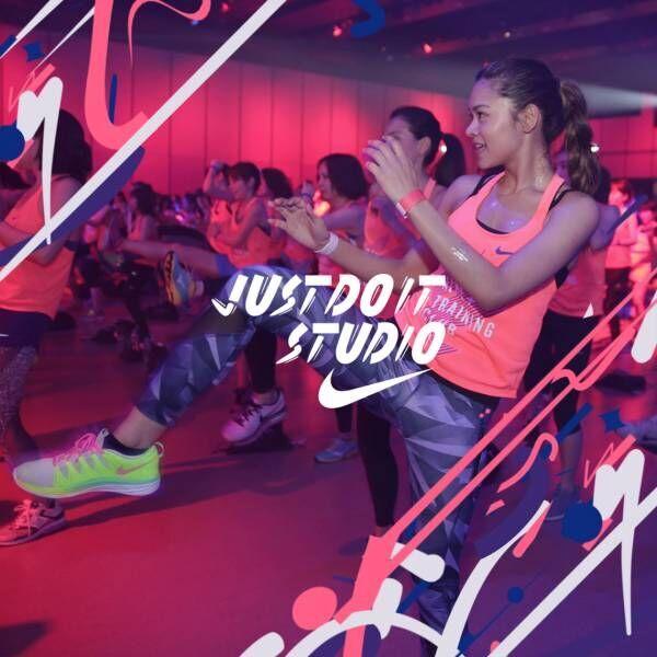 ナイキのワークアウトスタジオが渋谷に期間限定オープン! 菅原小春ら特別ゲストのプログラムも
