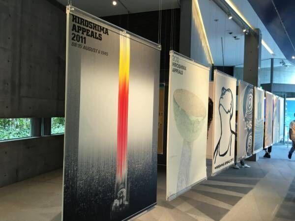 「ヒロシマ・アピールズ展」がスタート。ヒロシマの心、平和への願いをポスターに込めて