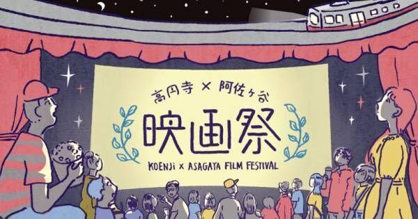 高円寺と阿佐ヶ谷の高架下で一夜限りの映画祭! 金曜の夜に空き店舗や空き倉庫で映画を