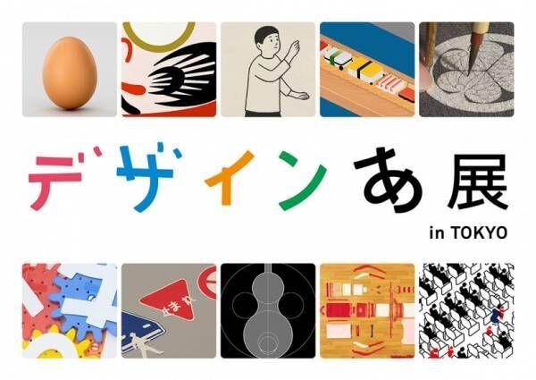 夏休み何する? 東京の新スポットや夏イベント、帰省土産にかき氷まとめ...etc【気になるTopics】