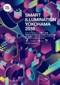 イルミネーション×アートイベント「スマートイルミネーション横浜2018」がみなとみらい地区で今年も開催