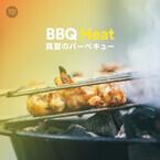 BBQ、チルアウト...Spotifyのプレイリストで夏を満喫。ブルーノ・マーズやスチャダラパー&小沢健二、くるりなど