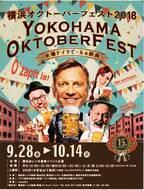 横浜赤レンガ倉庫でオクトーバーフェストが今年も開催! 15周年迎え日本初上陸のビールも登場