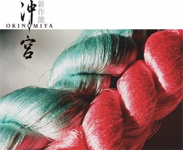 ミナ ペルホネンとのコラボアイテムも登場! 作家の石牟礼道子と染織家の志村ふくみが創作した新作能の世界に触れるイベント