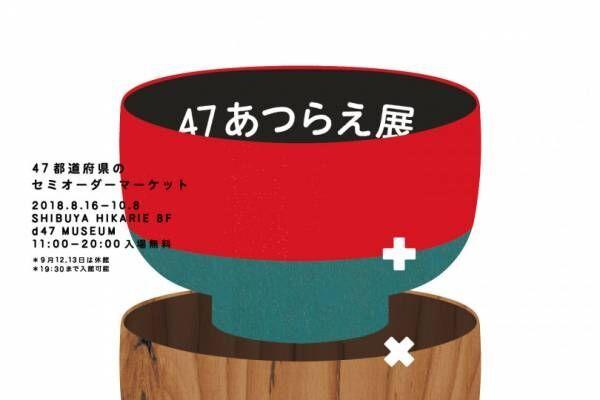 47都道府県各地のつくり手にセミオーダーができるマーケット型展覧会が渋谷ヒカリエにて開催中