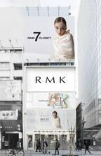 RMKの全てを体験できるポップアップが表参道で開催!