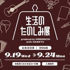 ほぼ日による「生活のたのしみ展」が関西で初開催! 関西のみでお目見えする店も多数登場