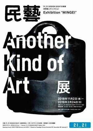 デザイナー深澤直人の選ぶ「民藝」の展覧会、六本木の21_21 DESIGN SIGHTで開催