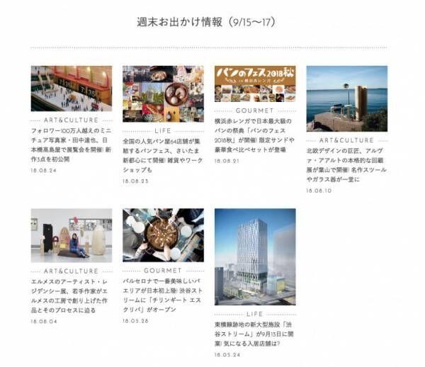 東横線跡地の「渋谷ストリーム」オープン、各地のパンフェス、ミニチュア写真家・田中達也展etc...3連休何する? 【気になるTopics】