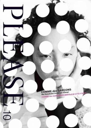 川久保玲をまるごと1冊特集したファッション誌『PLEASE』の新刊が発売!